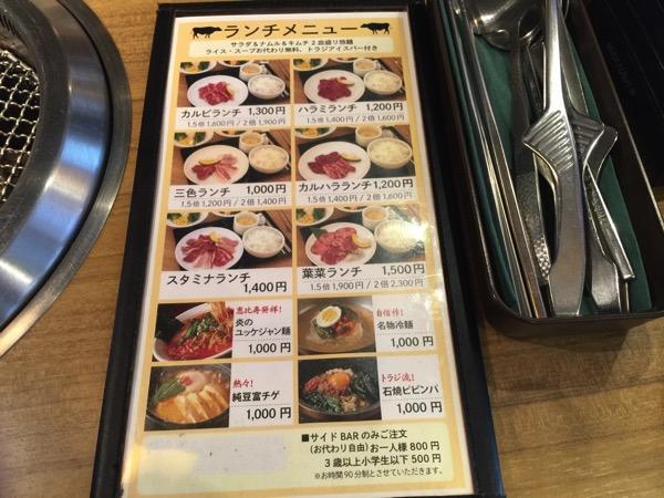 新宿 焼肉 ランチ